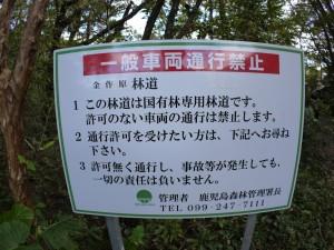 一般車輌通行禁止