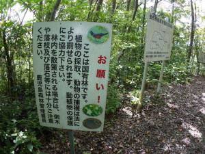 動植物の保護